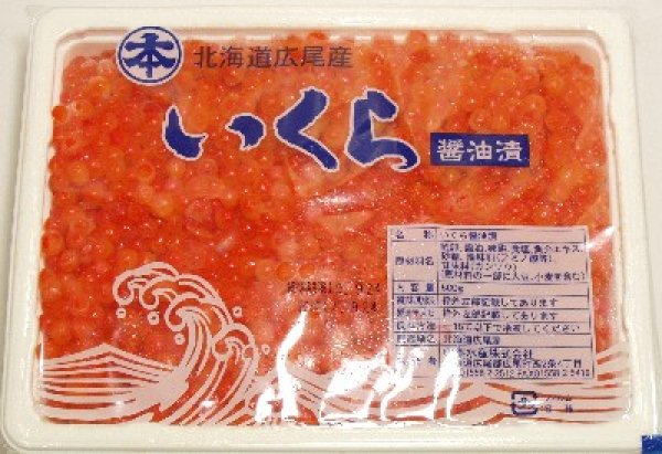 画像1: 醤油いくら (1)