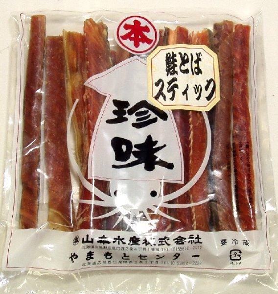 画像1: 珍味 鮭とばスティック (1)
