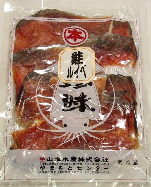 画像1: 鮭ルイべ (1)