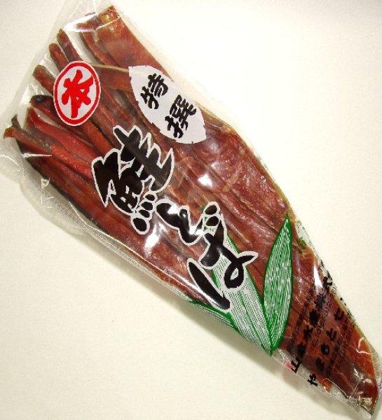 画像1: 鮭とば (1)