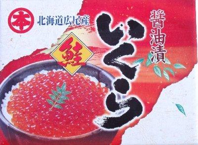 画像1: 醤油いくら